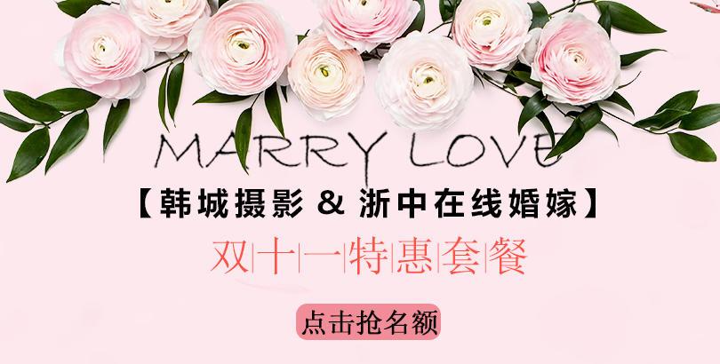 【韩城摄影&浙中在线婚嫁】双十一特惠套餐(只限11个名额)
